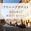 【プラハ→ブダペスト】移動日。チェコからハンガリーへ国境越え。2018.10.17