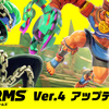 ARMS更新データVer.4配信! 感想等
