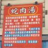 台湾・中壢へふらり(中歴観光夜市で蛇肉湯)