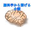 脳科学で解決!認知症の介護。〜よく怒られるあなたに〜