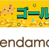 げん玉で最大3000円もらえる!ゴールデンウィークキャンペーン開催中!おうち時間はげん玉でポイ活!