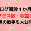 【報告】ブログ開設4か月目のアクセス数・収益は?実際の数字を大公開!