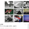 「荒木経惟 センチメンタルな 旅 1971– 2017–」展