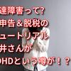 発達障害って?無申告&脱税のチュートリアル徳井さんがADHDという噂が!?