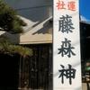 年の瀬を迎え勝負の神様「藤森神社」へ勝運を授かりに行く