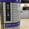ひろいサウナ(埼玉県川口市)