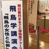 *昨日は明日香村まるごと博物館フォーラム「飛鳥学講演会」の