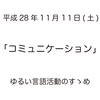 第8回 ゆるい言語活動のすゝめ(平成28年11月11日)