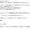 はてなブログproで独自ドメインを使いたい!お名前.com共有サーバーのDNS設定の方法