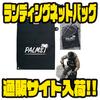 【パームス】クロロプレーン製の大口袋「ランディングネットバッグ」通販サイト入荷!