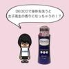 大人臭までキレイにする「DEOCO(デオコ)」を使ってみました!|薬用ボディソープ|ロート製薬