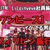 2017年LiLoinveve社員旅行…【ワンピース】から学ぶイケてる男達のフィリピン旅行 part2
