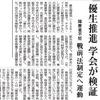 優生保護法(1948~96年)の前身で,ナチス・ドイツの断種法をモデルにした国民優生法(40~48年)の法制化を積極的に進めた日本民族衛生学会(現・日本健康学会,渡辺知保理事長)が,法案作成への関与やその後の対応について検証を始めた.毎日新聞2018年6月7日 東京朝刊