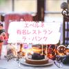 【エペルネ】有名レストラン ラ・バンクの昼食