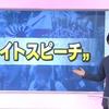 ヘイトスピーチの専門家・師岡康子氏にお贈りする11の質問