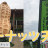 【感想】木更津初の道の駅、うまくたの里にいったら視界がピーナッツ祭りだった