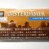 コンダクション式ヴェポライザーと相性がよいシャグ「アムステルダマー コーヒーアイス」