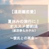 【海外旅行】夏休みの旅行に!オススメ格安航空券&ホテル予約サイト〜彼氏との再会〜