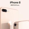 iPhone8・iPhone8 PlusをAppleが発表。仕様・スペック。9月15日予約開始で、9月22日発売