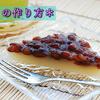 【レシピ】水無月の作り方