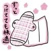 妊娠中のおりもの ・尿漏れ対策に。ライナー・おりものシートより、布ナプキンがオススメ!