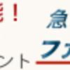 ジャパンマネジメントは評判イイ!