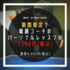 【コスパ最強のマンツーマンレッスン】開講!