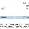 (1/2)ボリュームライセンスの発行で問題が起きてるらしい