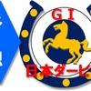 5/26(日)日本ダービー(G1)の予想。