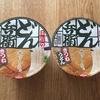 【日清どん兵衛きつねうどん】東西食べ比べ実食編。やはり出汁が決め手か。