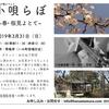 小唄演奏イベント企画【小唄らぼ〜春・桜見よとて〜】