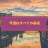 「外国語を学ぶより日本語を学ぶべき」論が正しい理由