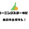 【保有株】モーニングスター増配! そして、あの株主優待も!