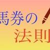 8/8 新潟&札幌メイン予想