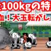 熱血!大玉転がし★2 - [3]重量100kgの特別玉【攻略】にゃんこ大戦争