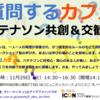 質問するカフェ:ハテナソン共創&交歓会を札幌と東京で開催しました
