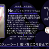 【金曜日の有名銘柄】No.六 ダイスケリチャードtype【FUKA🍶YO-I】