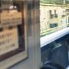 メンタル疾患で休職したら何するのか? パワハラ休職ブログ
