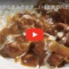 【ハヤシライスのレシピ】ハヤシライス作り方帝国ホテル並