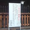 東寺の弘法市って楽しいの?  9月21日は中止です!