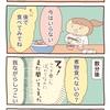 やさしい言い方【4コマ漫画2本】