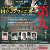 兼松講堂で「第九」~国立シンフォニカー第9回定期演奏会