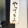 【今週のラーメン2096】 薬膳四川料理 味芳斎 本店 (東京・大門) 麻婆豆腐麺