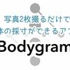 UNIQLOも採用!Bodygramがネット購入による服のサイズ問題を解消!