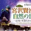 茨城県自然博物館企画展「宮沢賢治と自然の世界」が実は面白かった件