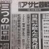 今週発売のアサヒ芸能にドラえもん絡みの実名告発記事が載っていた件について。