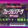 フュージョンアーツ当たり買取値段カードリスト【SA/SR】