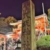 八坂神社の元旦の初詣で、猪の大絵馬を撮影!
