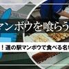 【紀伊長島】道の駅マンボウ 名物「マンボウの串焼き」を食べてみた!