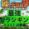 【2019年3月11日更新】城とドラゴン!最強中型ランキング!【3コスト 迎撃編】